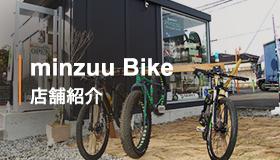 minzuu Bike 店舗紹介