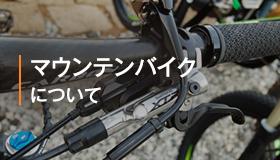 マウンテンバイク について