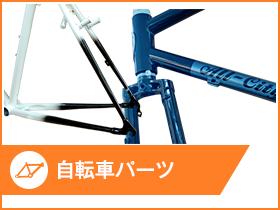 自転車パーツ